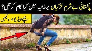 Pakistani Girls In UK | Infomatic