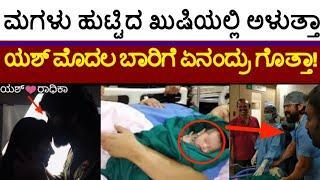 ಮಗಳು ಹುಟ್ಟಿದ ಖುಷಿಯಲ್ಲಿ ಅಳುತ್ತಾ ಯಶ್ ಏನಂದ್ರು ಗೊತ್ತಾ! Radhika Pandit Yash Baby Girl birth news| RJ TV