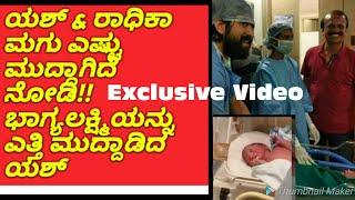 Yash New Born Baby Girl | Exclusive Video | Yash and Radhika Baby Girl Exclusive Hospital Photos