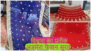 होलसेल साड़ी बाजार Buy Saree & Lehenga From Ajmera Fashion Surat ! Printed & Designer Saree !