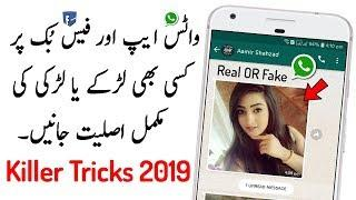 How To Check Complete Details Of Any Girls or Boys Picture 2019