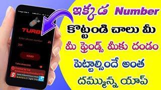 ఇక్కడ Number కొట్టండి చాలు మీ ఫ్రెండ్స్ షాక్ ఔతారు || best apps for android in telugu