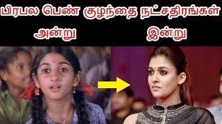 பிரபல பெண் குழந்தை நட்சத்திரங்கள், அன்று இன்று | Tamil Female Child Artist Then and Now