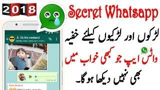 WhatsApp Secret Chat App Specially For Girl Friend and Boy Friend 2018