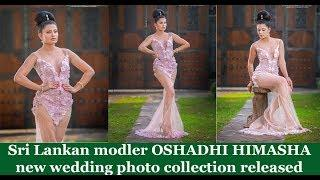 Sri Lankan modler OSHADHI HIMASHA   new wedding photo collection released