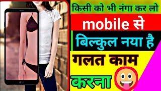 Remove clothes of girl and boy your mobile.किसी के भी कपड़े उतार दो मोबाइल सेbest app remover