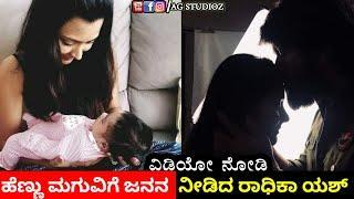 ಹೆಣ್ಣು ಮಗುವಿಗೆ ಜನನ ನೀಡಿದ ರಾಧಿಕಾ ಪಂಡಿತ್ | ಯಶ್ ತಂದೆಯಾಗಿದ್ದಾರೆ ನೋಡಿ ಒಮ್ಮೆ | Girl Baby Born to Radhika