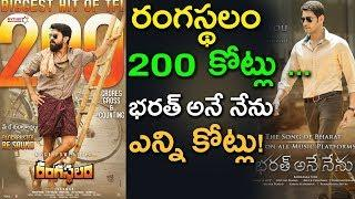 Rangasthalam Movie Joins In 200 Crores Club | Rangasthalam Box Office Collections | Tollywood Nagar