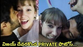 Vijay Devarakonda PRIVATE photos with his.. girlfriend | #vijaydevarakonda #girlfriend| ShortCut