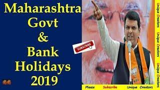 Holiday list 2019 of Maharashtra Govt Offices and Bank  || Mumbai Holiday List 2019 ||