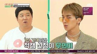 Idol Room Episode 29 (Eng Sub/Indo Sub) - Mino (Winner)