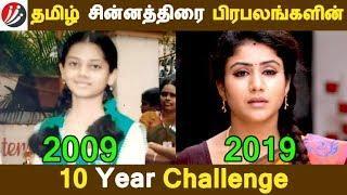 தமிழ் சின்னத்திரை பிரபலங்களின் 10 Year Challenge | Photo Gallery | Latest News