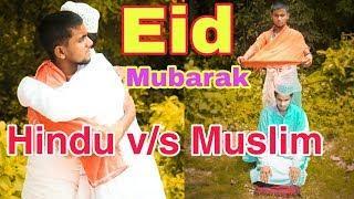 Eid Mubarak 2019//Hindu vs Muslim Dosti Friendship Heart Touching Video//Eid Mubarak WhatsApp Status