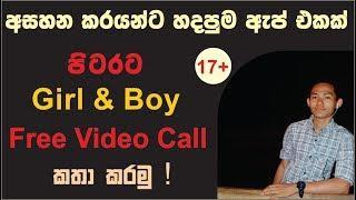???????? අසහනයන්ටම ඇප් එකක් | Meet NEW GIRL & BOY Video Call Free | සිංහලෙන් 2019 Sinhala