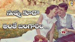 Romantic Love Proposal Telugu Whatsapp Status Video Telugu Status World