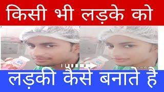 लड़के को लड़की कैसे बनाएं फोटो में, boys change to girls photos hindi,male to female pictures