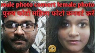 [hindi] How to change male to female photo tutorial | Gender Transformation Boy to Girl