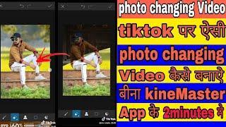 Tiktok tutorial | photo changing Video on tiktok editing | photo changing video.
