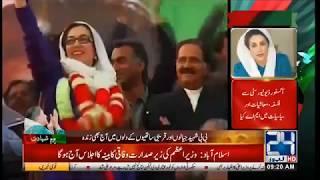 Benazir Bhutto Rare Photo Collection