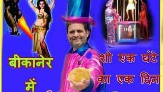 Pappu Rahul Gandhi comedy Circus funny Rahul Gandhi photo collection ekdum Joker Rahul Gandhi