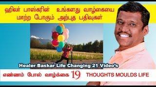 Healer Baskar THOUGHTS MOLDS | எண்ணம் போல் வாழ்க்கை ஹீலர் பாஸ்கரின் வாழ்வை மாற்றும் அற்புத பதிவுகள்