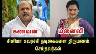 சினிமா கவர்ச்சி நடிகைகளை திருமணம் செய்தவர்கள் _ Photo Gallery _ Latest Tamil News,Tamil Seithigal