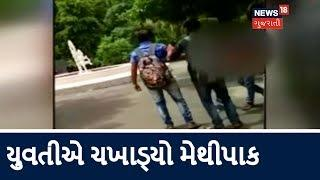 Girl beats Boy for molestation in College | News18 Gujarati