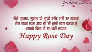 Rose Day Status 2019, Happy Rose Day whatsapp video, 7 Febraury, Valentine Day Week 2019 ||