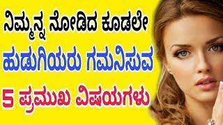 Girls noticed 5 things about boys| how to kannada| ಕನ್ನಡ| Anil info TV