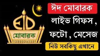 EID Mubarak 2019 !  Gifs ,Photo , SMS New Collection  Bangla