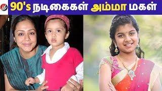90's நடிகைகள் அம்மா மகள்!   Photo Gallery   Latest News   Tamil Seithigal