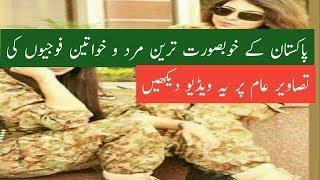 Pakistan Army Beautiful Officer's Boys and Girls Latest images watch this video