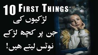 10 First Things Some Guys Notice about Girls in Urdu & Hindi