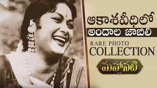 MAHANATI Savitri Rare Photo Collection With Her Audio | Manastars