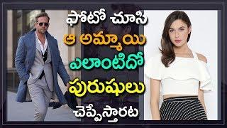 Boy Can Recognize Girl Character by Looking at Girls Photo | Telugu Tantra |