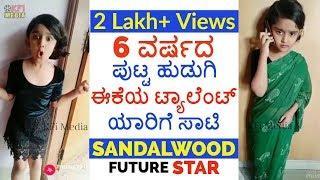 Dubsmash ಅಂದ್ರೆ ಹೀಗಿರಬೇಕು 6 Year Old Cute Girl Prashvitha Kannada Dubsmash Videos 2018