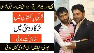 Pakistani girl marriage with Dubai  man ~ Vlog | must watch |   Best Ever Watch Interview By Asghar