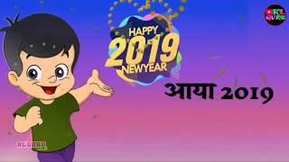 ????Happy New Year 2019???? WhatsApp Status Video????????