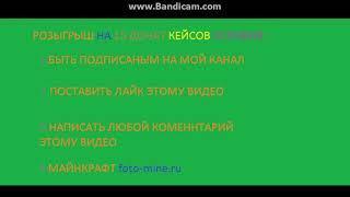 Майнкрафт foto-mine.ru розыгрыш