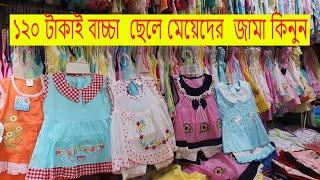 New born baby  dress with price.baby dress 2018. boy and girl baby dress.