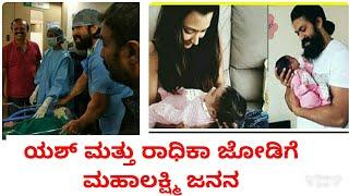 Yash and radhika pandith gave birth to baby girl | DD talkies