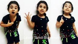 Kerala Cute Baby Funny Dubsmash | Small Girl latest dubsmash collection
