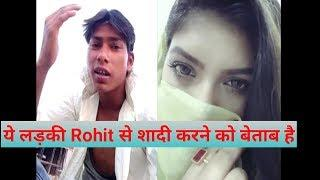 Rohit kumar (Gutkha bhai) proposed by Beautiful Girl for marrige famous boy rohit kumar