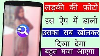 Ek Baar Is App Me Ladki ki Photo Dalo aur Jangal Me Mangal karo Latest