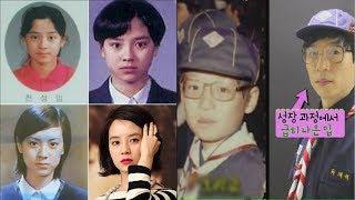 Running Man 7 Members Childhood Photos, Song Ji Hyo Is Natural Beauty