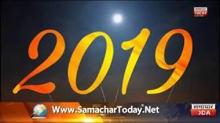 Happy New Year 2019, जालौन ग्राम पंचायत अधिकारी सुमित कुमार यादव और ग्राम पंचायत अधिकारी हर्षित कुमा