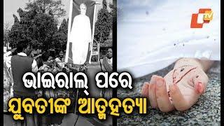 Girl commits suicide after her obscene video goes viral, Angul Mahila Congress hits streets