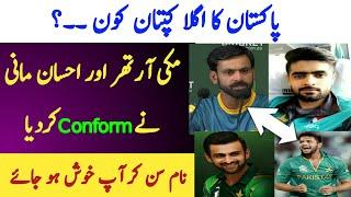 Pakistan Cricket Team New Vice Captain Name Conformed Micky Aurther & Ahsan Mani | Saqi Sport