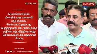 """College girl murdered in Pollachi kindles anger more than sympathy"" - Kamal Haasan in Coimbatore"