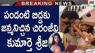 Chiranjeevi's Daughter Sreeja Delivers A Baby Girl | Sreeja Kalyan Dev Blessed With Baby Girl